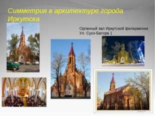 Симметрия в архитектуре города Иркутска Органный зал Иркутской филармонии Ул.