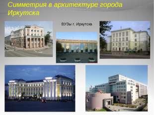 Симметрия в архитектуре города Иркутска ВУЗы г. Иркутска