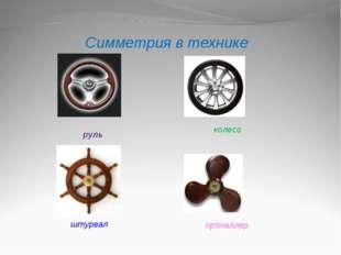Симметрия в технике  руль колесо штурвал пропеллер
