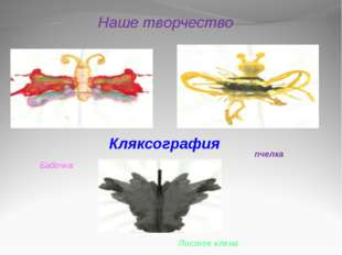Бабочка Наше творчество пчелка Листок клена Кляксография