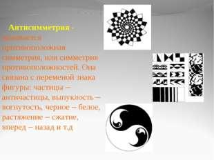 Антисимметрия - называется противоположная симметрия, или симметрия противопо