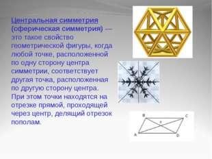 Центральная симметрия (сферическая симметрия)— это такое свойство геометриче