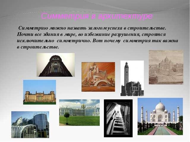 Симметрия в архитектуре Симметрию можно назвать залогом успеха в строительств...