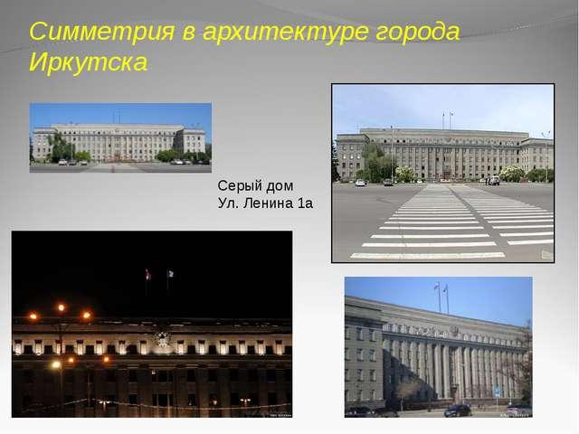 Симметрия в архитектуре города Иркутска Серый дом Ул. Ленина 1а