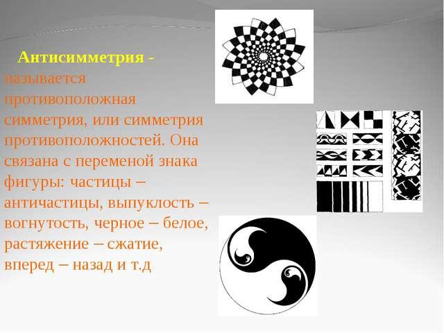 Антисимметрия - называется противоположная симметрия, или симметрия противопо...
