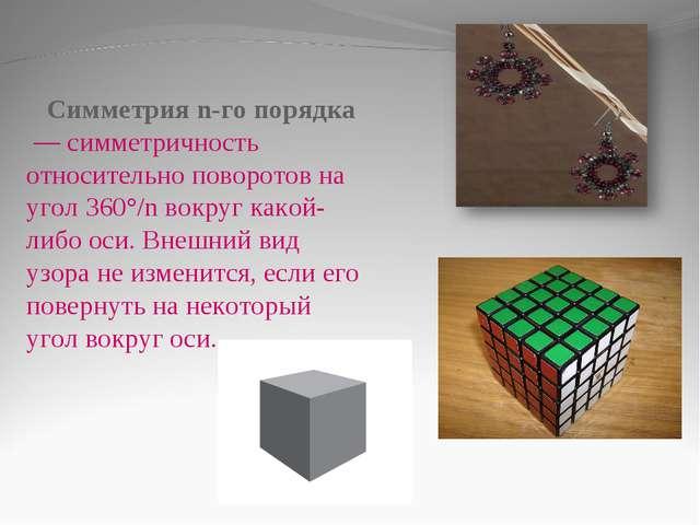Симметрия n-го порядка— симметричность относительно поворотов на угол 360°/n...