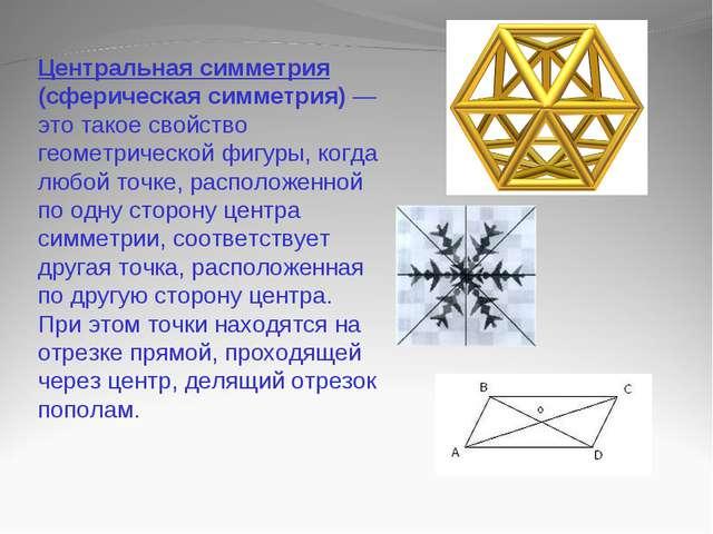 Центральная симметрия (сферическая симметрия)— это такое свойство геометриче...