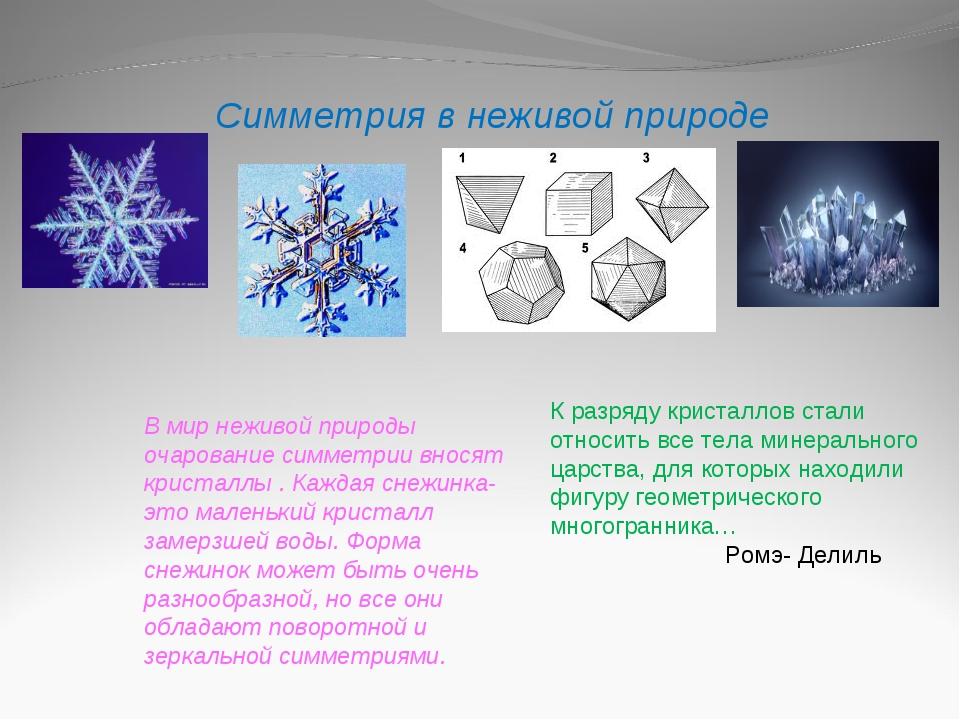 Симметрия в неживой природе В мир неживой природы очарование симметрии вносят...