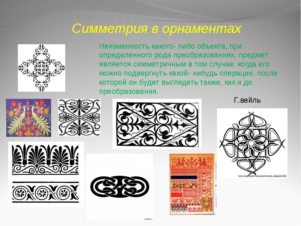 Симметрия в орнаментах Неизменность какого- либо объекта, при определенного р...