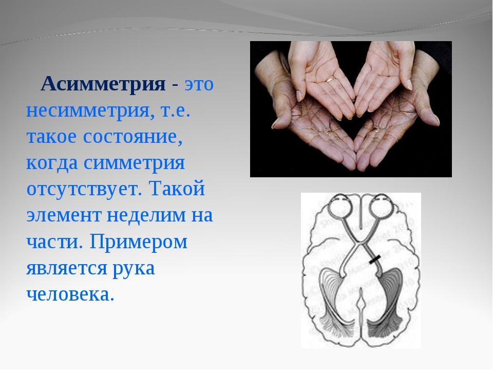 Асимметрия - это несимметрия, т.е. такое состояние, когда симметрия отсутству...