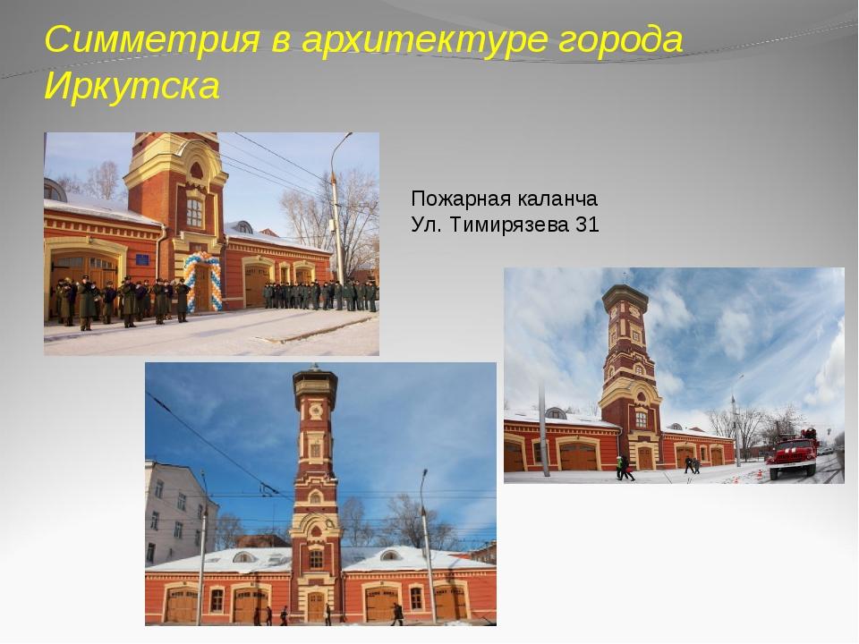 Симметрия в архитектуре города Иркутска Пожарная каланча Ул. Тимирязева 31
