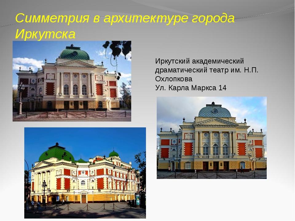 Симметрия в архитектуре города Иркутска Иркутский академический драматический...