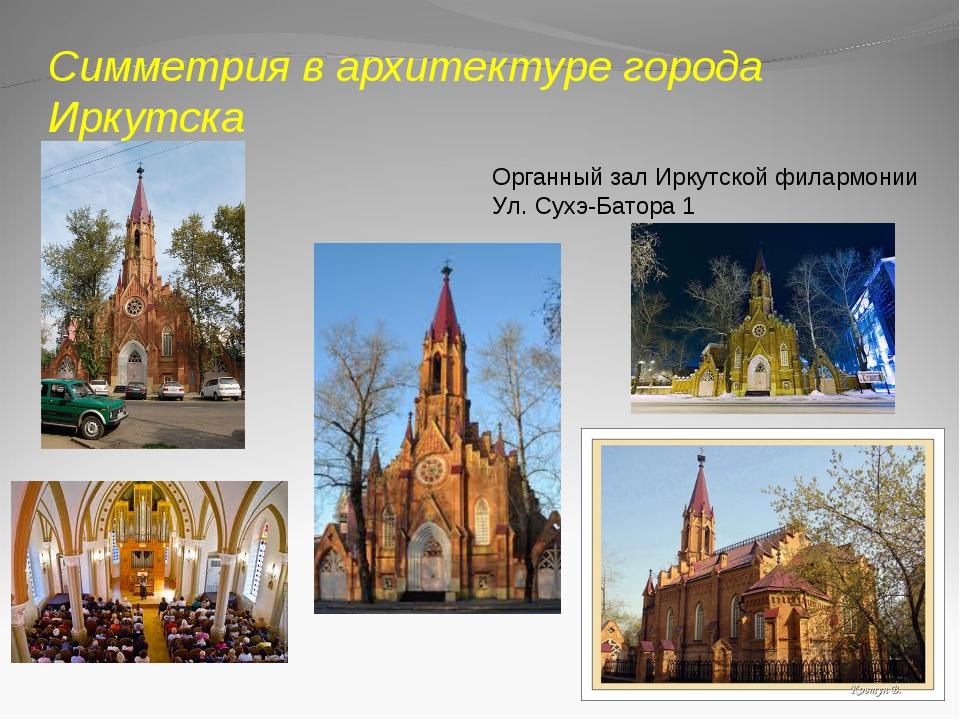 Симметрия в архитектуре города Иркутска Органный зал Иркутской филармонии Ул....