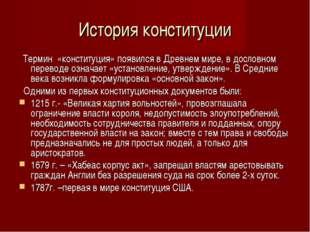 История конституции Термин «конституция» появился в Древнем мире, в дословном