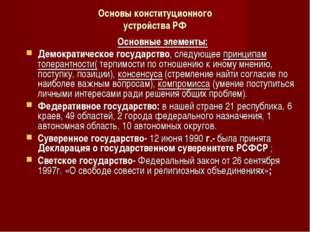 Основы конституционного устройства РФ Основные элементы: Демократическое госу