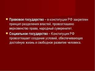 Правовое государство – в конституции РФ закреплен принцип разделения властей,