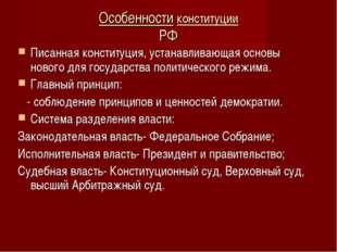 Особенности конституции РФ Писанная конституция, устанавливающая основы новог