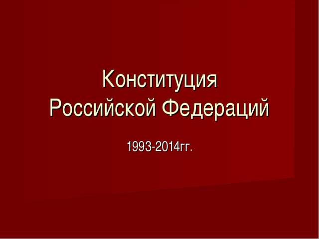 Конституция Российской Федераций 1993-2014гг.