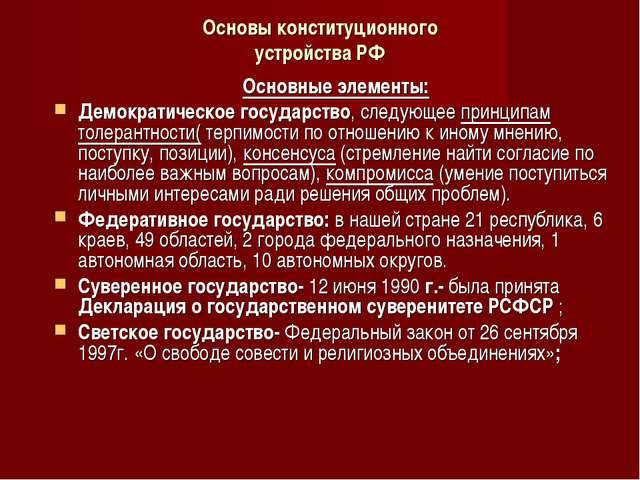 Основы конституционного устройства РФ Основные элементы: Демократическое госу...