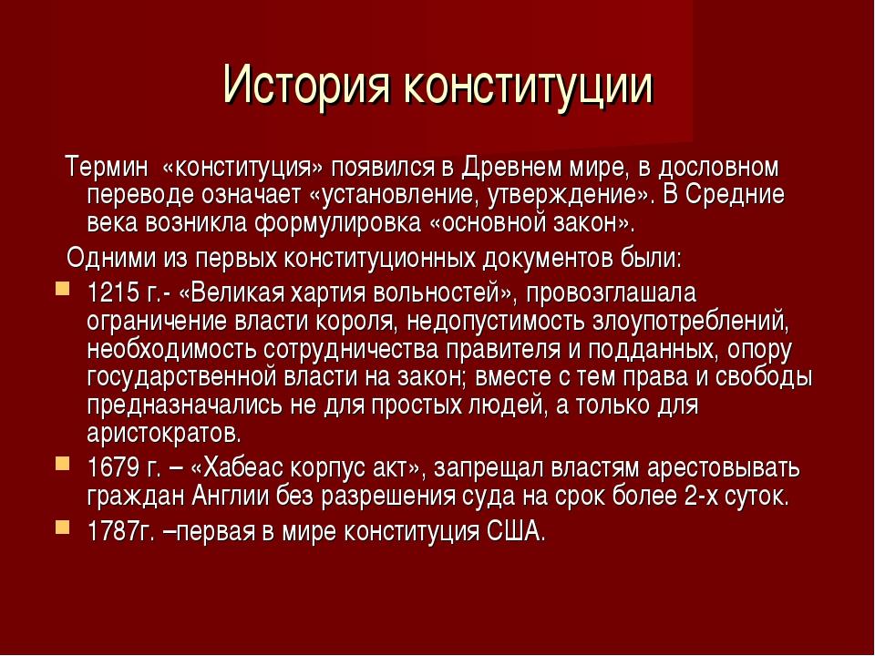 История конституции Термин «конституция» появился в Древнем мире, в дословном...
