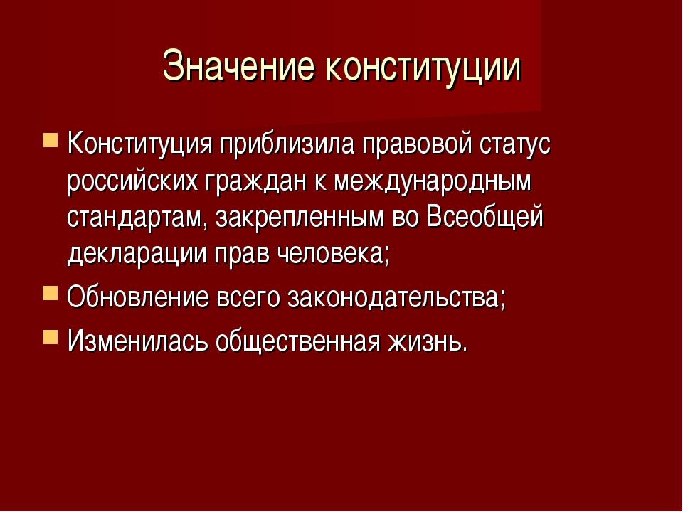 Значение конституции Конституция приблизила правовой статус российских гражда...