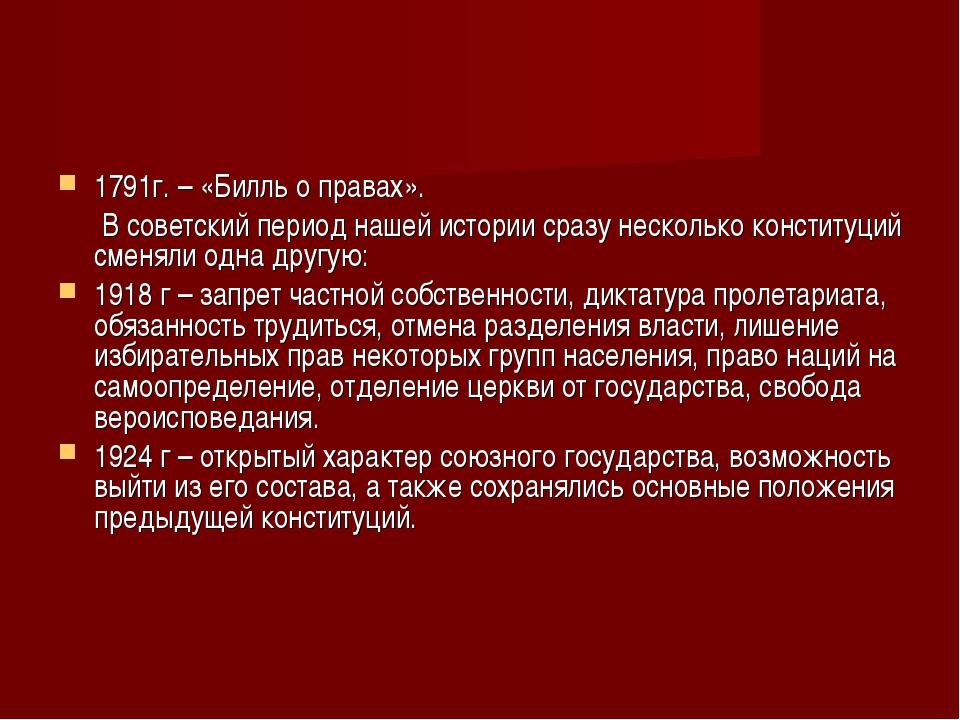 1791г. – «Билль о правах». В советский период нашей истории сразу несколько к...