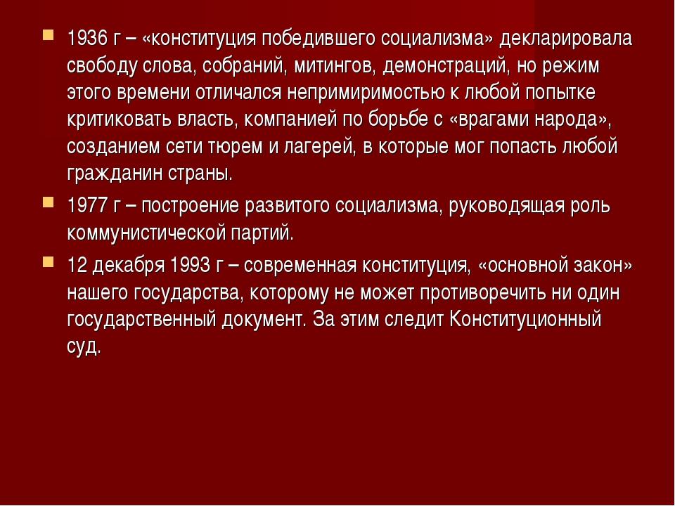 1936 г – «конституция победившего социализма» декларировала свободу слова, со...