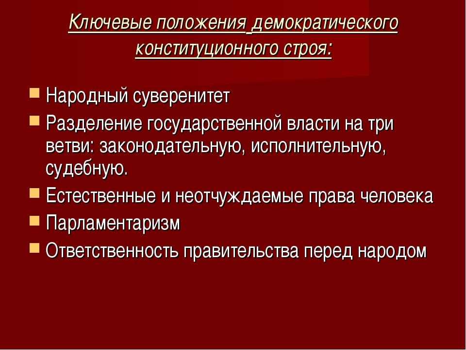 Ключевые положения демократического конституционного строя: Народный суверен...