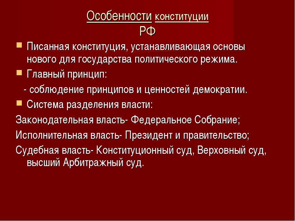 Особенности конституции РФ Писанная конституция, устанавливающая основы новог...