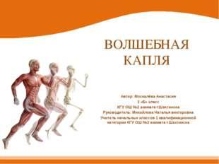 ВОЛШЕБНАЯ КАПЛЯ Автор: Москалёва Анастасия 3 «Б» класс КГУ ОШ №2 акимата г.Ша