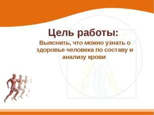Цель работы: Выяснить, что можно узнать о здоровье человека по составу и анал