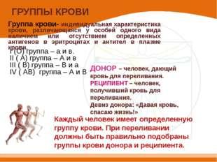 ГРУППЫ КРОВИ Группа крови- индивидуальная характеристика крови, различающаяся