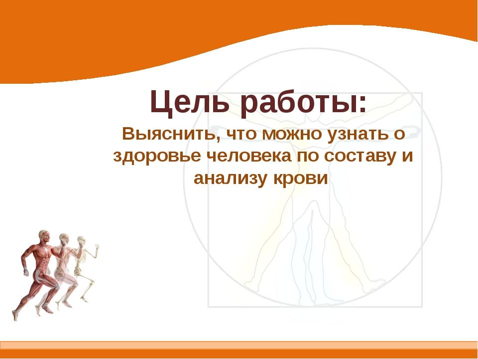 Цель работы: Выяснить, что можно узнать о здоровье человека по составу и анал...