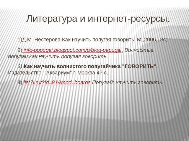 Литература и интернет-ресурсы. 1)Д.М. Нестерова Как научить попугая говорит...