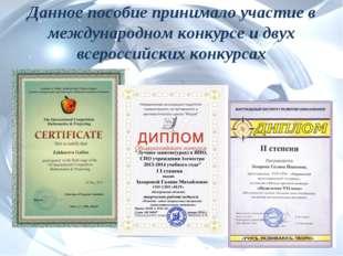 Данное пособие принимало участие в международном конкурсе и двух всероссийски