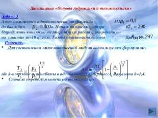 Задача 3 Азот сжимается адиобатически от давления МПа до давления МПа. Начал