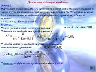 Дисциплина «Материаловедение» Задача 2. Определить коэффициент [ у ] продольн