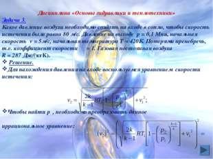 Дисциплина «Основы гидравлики и теплотехники» Задача 3. Какое давление воздух