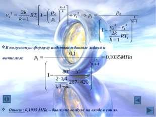 В полученную формулу подставим данные задачи и вычислим: Ответ: 0,1035 МПа –
