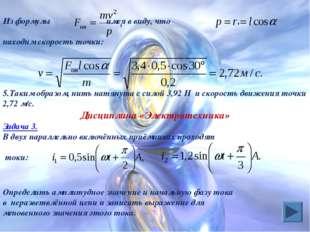 Из формулы имея в виду, что , находим скорость точки: Таким образом, нить нат