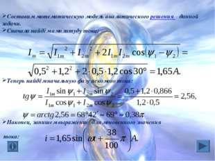 Составим математическую модель аналитического решения данной задачи. Сначала