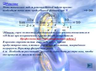Решение Математическая модель решения данной задачи проста: необходимо вычисл