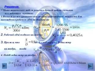 Решение. Математическая модель решения данной задачи состоит из следующих пу