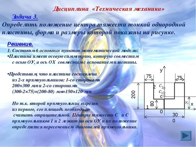 Дисциплина «Техническая механика» Задача 3. Определить положение центра тяже...