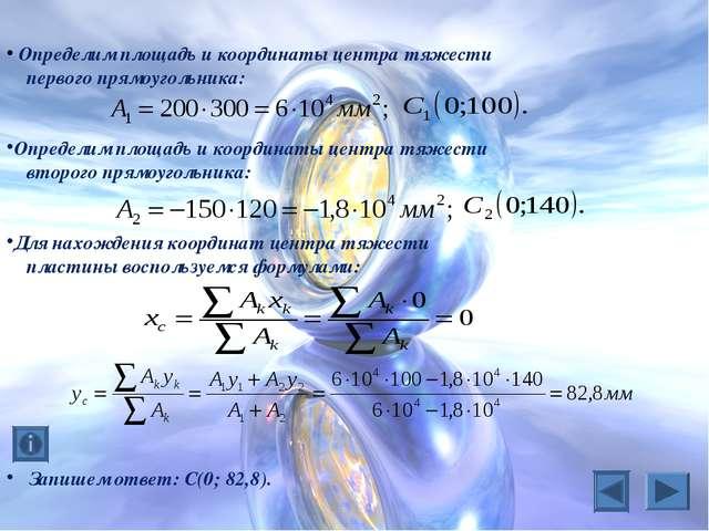 Определим площадь и координаты центра тяжести первого прямоугольника: Опреде...