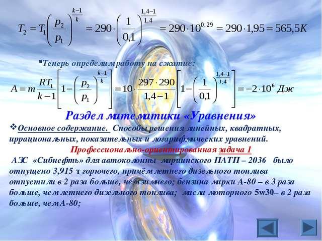 Теперь определим работу на сжатие: Раздел математики «Уравнения» Основное сод...