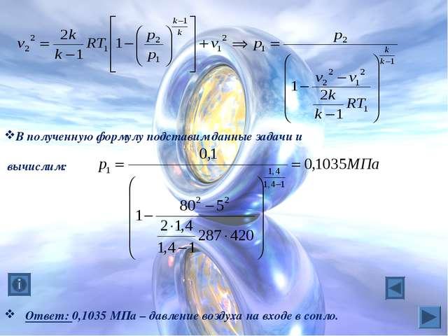 В полученную формулу подставим данные задачи и вычислим: Ответ: 0,1035 МПа –...