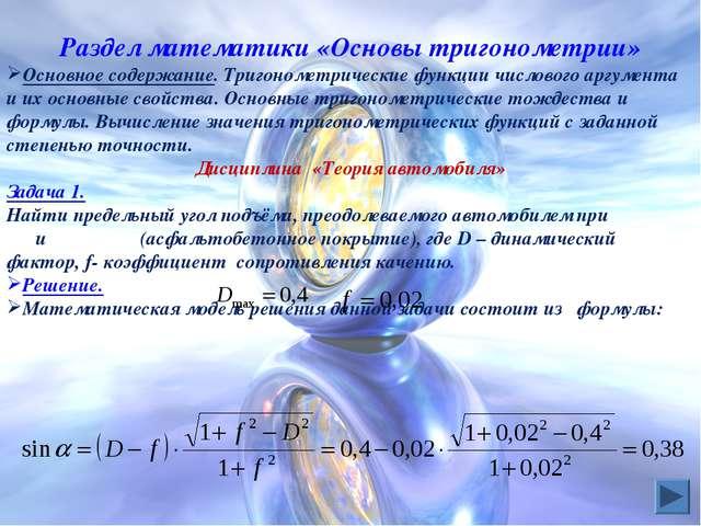 Раздел математики «Основы тригонометрии» Основное содержание. Тригонометричес...