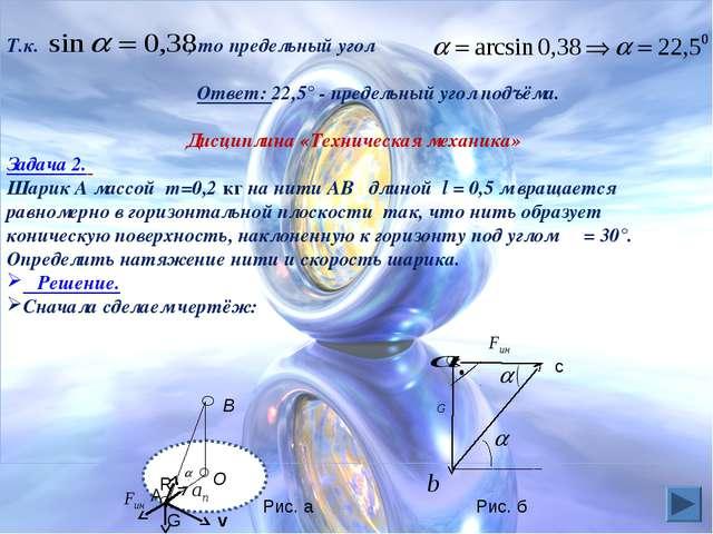 Т.к. , то предельный угол Ответ: 22,5° - предельный угол подъёма. Дисциплина...