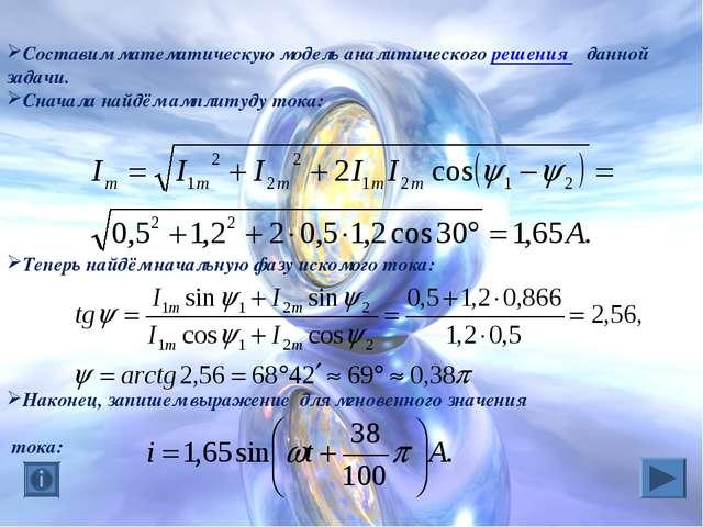 Составим математическую модель аналитического решения данной задачи. Сначала...